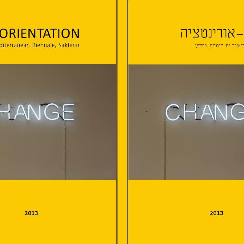 catalog-reorientation-2013